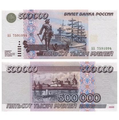 rossiya-500000-rublej-1995