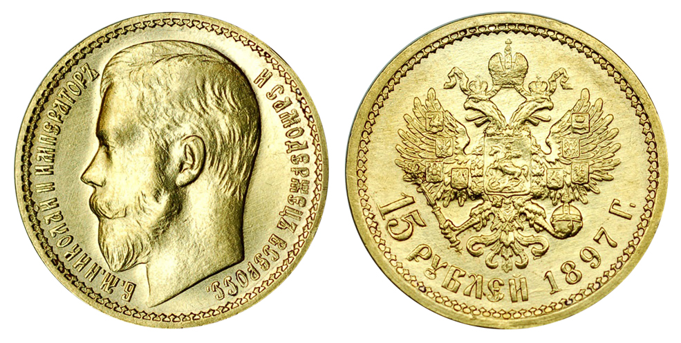 Россия 15 рублей 1897 г. Николай II (вес 12.90 г, 900 проба, 0.3734 унции)
