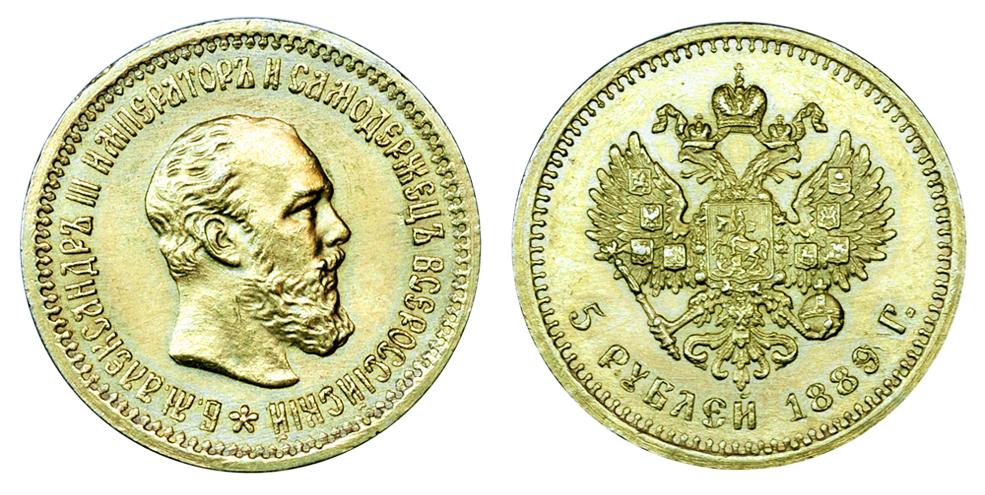Россия 5 рублей 1886-1894 г. Александр III (вес 6.45 г, 900 проба, 0.1867 унции)