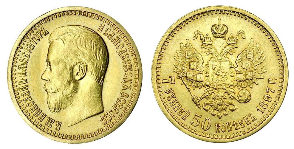 Россия 7 рублей 50 копеек 1897 г. Николай II (вес 6.45 г, 900 проба, 0.1867 унции)