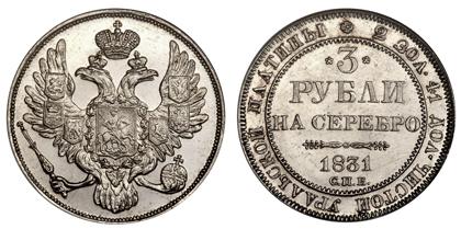 Россия 3 рубля 1831 платина