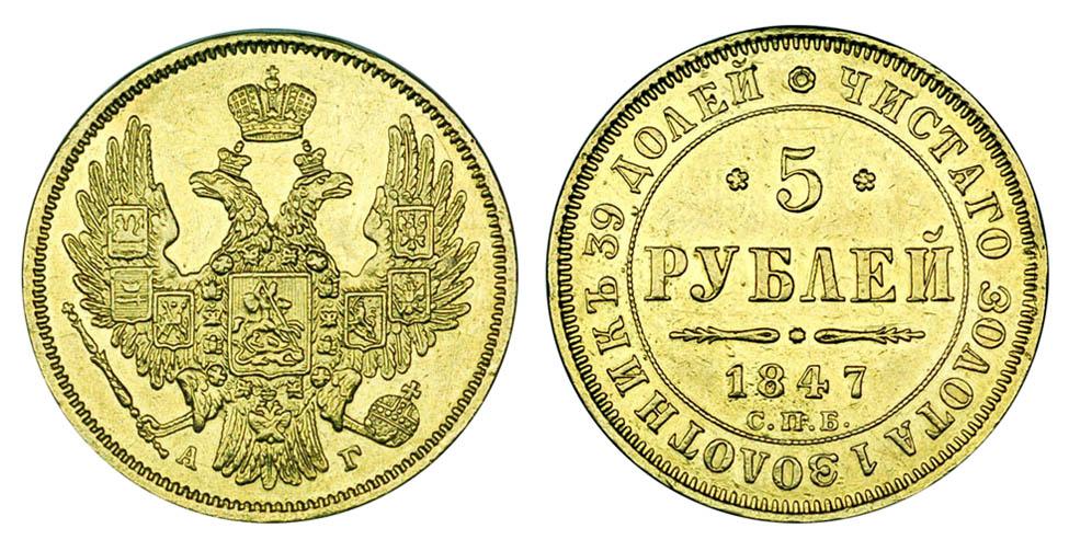 Россия 5 рублей 1817-1885