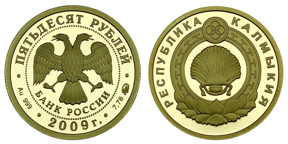 СССР и Россия 50 рублей с 1988 г. (0.25 унции)