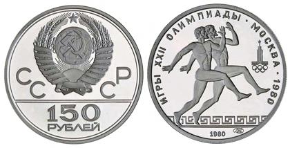 СССР 150 рублей 1980 платина
