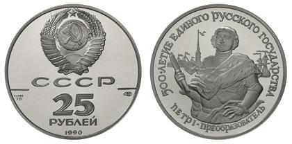 СССР 25 рублей 1990 палладий