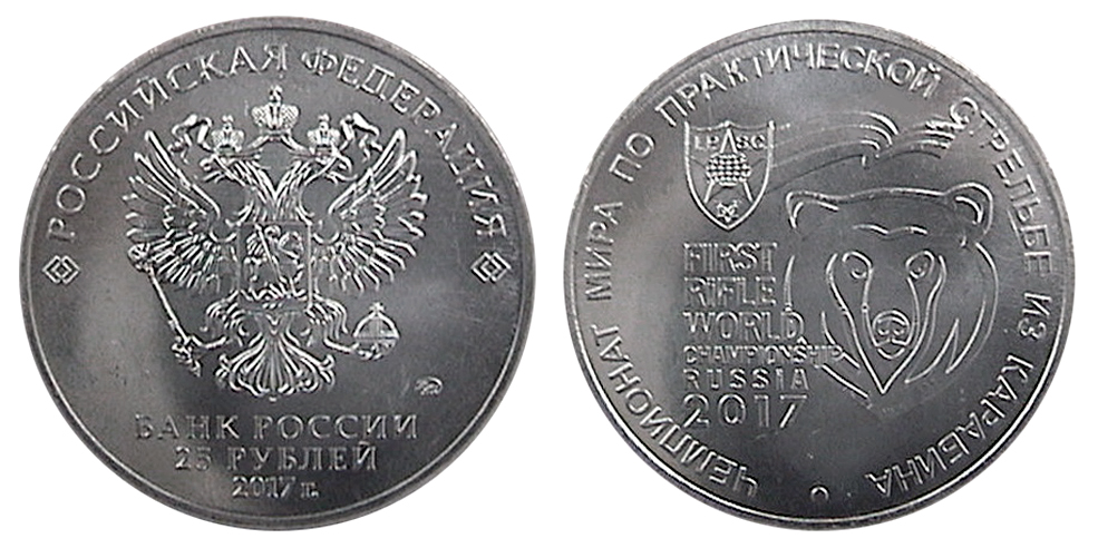 Россия 25 рублей 2017 ММД Чемпионат мира по практической стрельбе из карабина