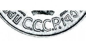 Круглые буквы СССР под гербом