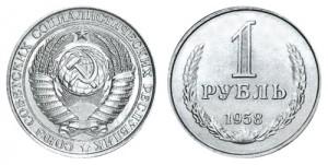 СССР Рубль 1958