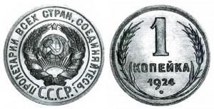 СССР 1 копейка 1924 Герб с 20 копеек 1924-1931 - узкие буквы СССР