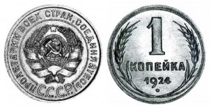 СССР 1 копейка 1924 Ребро без насечки