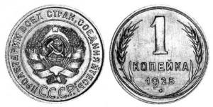 СССР 1 копейка 1925