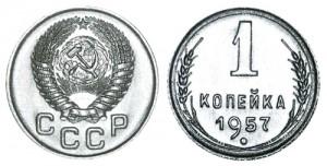 СССР 1 копейка 1957 (Герб 1948-1956)