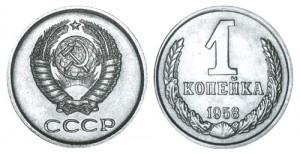 СССР 1 копейка 1958