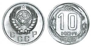 СССР 10 копеек 1942