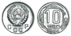 СССР 10 копеек 1944