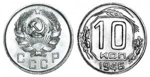 СССР 10 копеек 1946 (Герб 1935-1936)