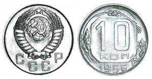 СССР 10 копеек 1956 (Герб 1957)