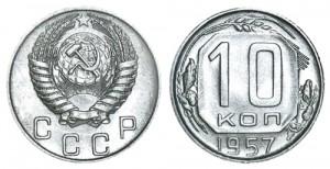 СССР 10 копеек 1957 (Герб 1948-1956)