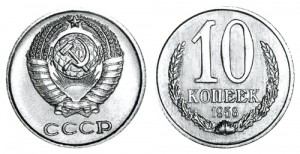 СССР 10 копеек 1958
