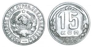 СССР 15 копеек 1935 (Герб 1931-1934)
