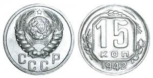 СССР 15 копеек 1942