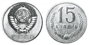СССР 15 копеек 1958