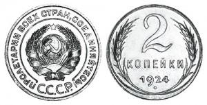 СССР 2 копейки 1924 Ребро без насечки