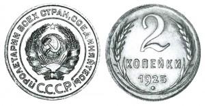 СССР 2 копейки 1925