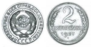 СССР 2 копейки 1927