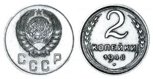 СССР 2 копейки 1948 (Герб 1937-1946)