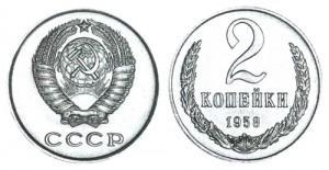 СССР 2 копейки 1958