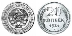 СССР 20 копеек 1924 (Герб 1 копейки 1924-1925)