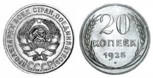 СССР 20 копеек 1925 (Герб 1 копейки 1924-1925)
