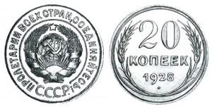 СССР 20 копеек 1928 (Герб 3 копеек 1926-1935)