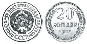 СССР 20 копеек 1929 (Герб 3 копеек 1926-1935)