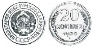 СССР 20 копеек 1930 (Герб 3 копеек 1926-1935)