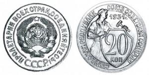 СССР 20 копеек 1931 Новый тип (Герб 3 копеек 1926-1935)