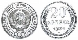 СССР 20 копеек 1931 Старый тип без фигуры рабочего