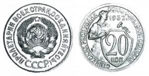 СССР 20 копеек 1932 (Герб 3 копеек 1926-1935)