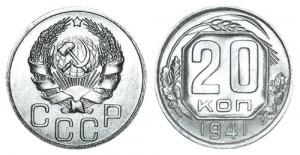 СССР 20 копеек 1941 (Герб 1935-1936)