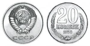 СССР 20 копеек 1958