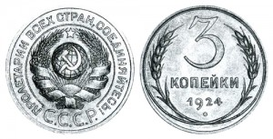 СССР 3 копейки 1924 Ребро с насечкой