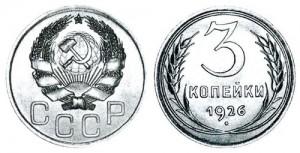 СССР 3 копейки 1926 (Герб 1935-1936 без круговой надписи)