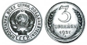 СССР 3 копейки 1927 (Герб 20 копеек 1924-1931)