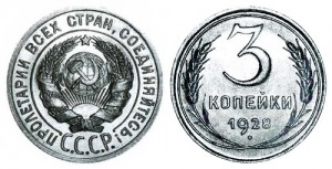 СССР 3 копейки 1928 (Герб 20 копеек 1924-1931)