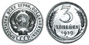 СССР 3 копейки 1929 (Герб 20 копеек 1924-1931)