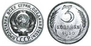 СССР 3 копейки 1930 (Герб 20 копеек 1924-1931)
