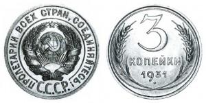 СССР 3 копейки 1931 (Герб 20 копеек 1924-1931)