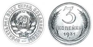 СССР 3 копейки 1931 (Герб 20 копеек 1931-1934)