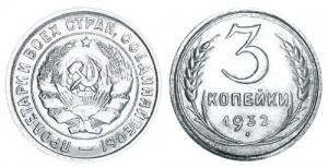 СССР 3 копейки 1932 (Герб 20 копеек 1931-1934)